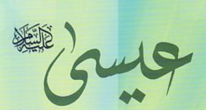 1-قيمةالمسيح في الإسلام