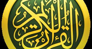 4-من وجوه الإعجاز القرآني